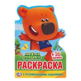 Развивающая раскраска с вырубкой в виде персонажа и наклейками «Ми-Ми-Мишки»