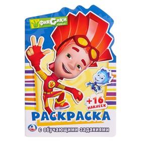 Развивающая раскраска с вырубкой в виде персонажа и наклейками «Фиксики»