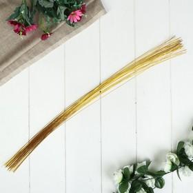 Проволока для изготовления искусственных цветов 'Золото' 60 см сечение 0,7 мм Ош