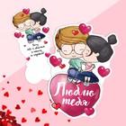Открытка?валентинка «?очу тебя я обнимать и никому не отдавать», влюбленные, 7.2 ? 10 см