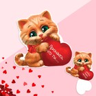 Открытка?валентинка «Рыбка моей мечты», котя, 8.3 x 8.1 см