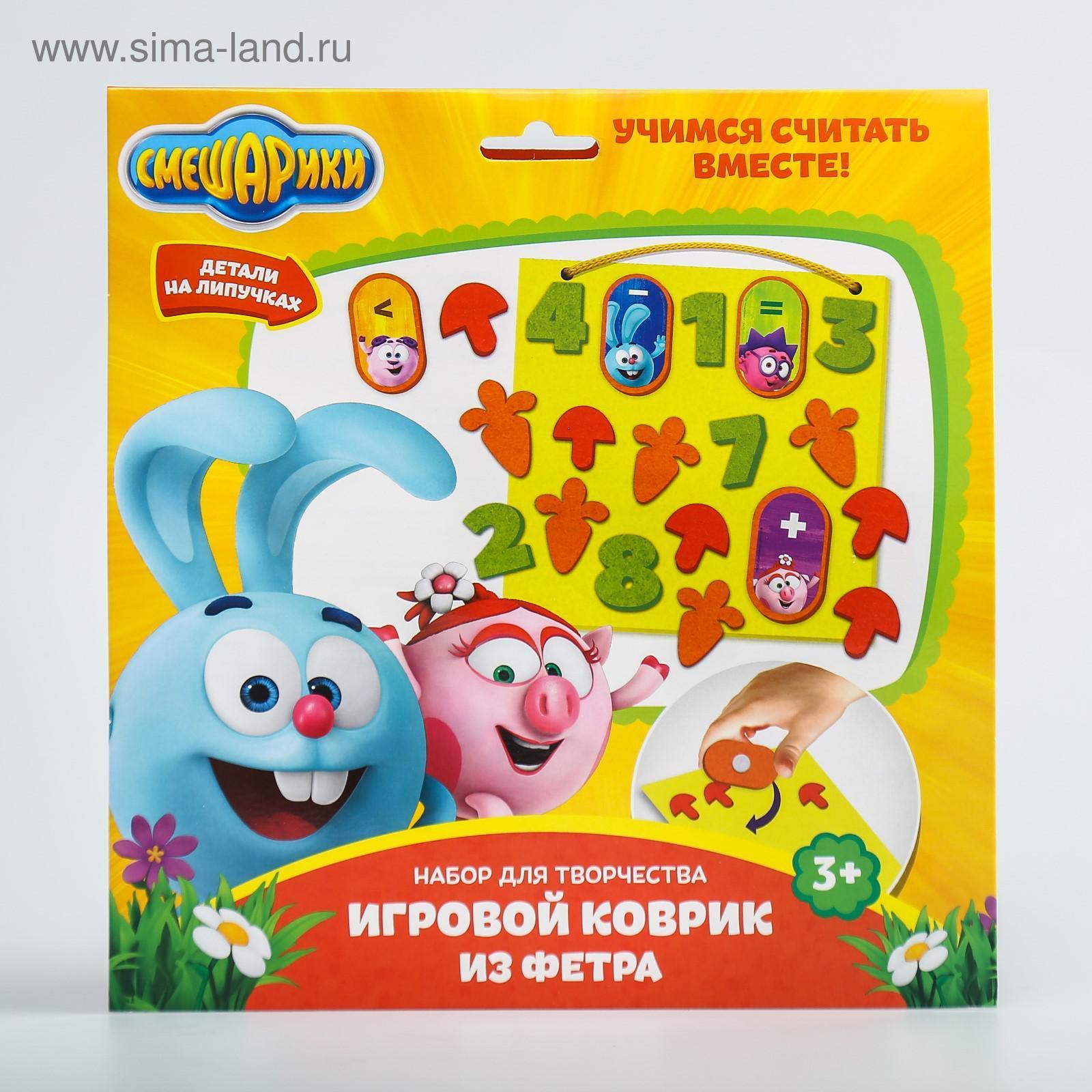 Игрушка из фетра «Учимся считать!», СМЕШАРИКИ (3826591 ...
