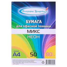 Бумага цветная А4, 50 листов «Микс. Неон», 4 цвета, 80 г/м²