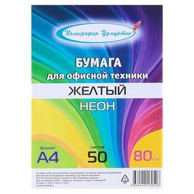 """Бумага цветная А4, 50 листов """"Неон, Жёлтая"""" 80 г/м2"""