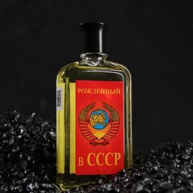 """Одеколон """"Рожденный в СССР"""", 85 мл"""