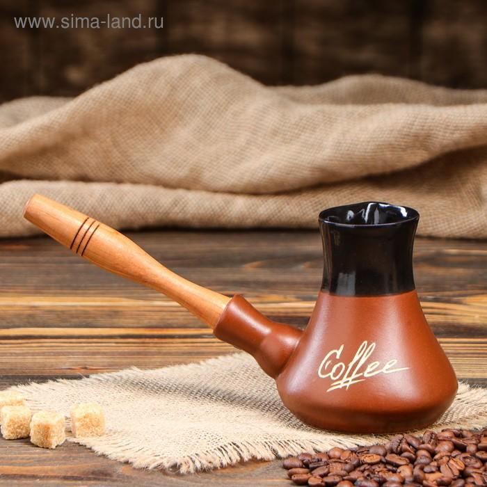 Турка для кофе малая, 0,2 л   коричневая