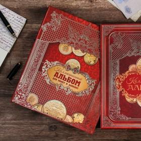 Альбом для монет, банкнот «Изысканный», без листов Ош