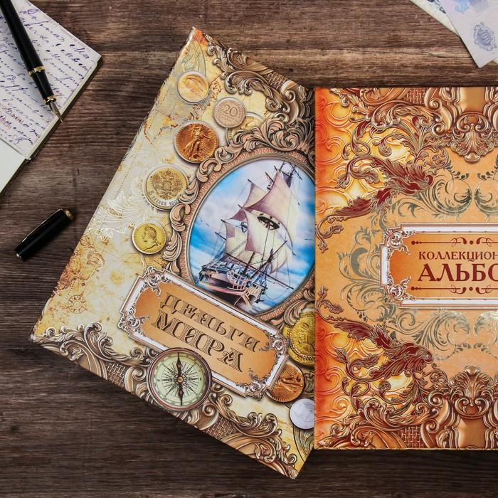 Альбом для монет, банкнот «Деньги мира», без листов