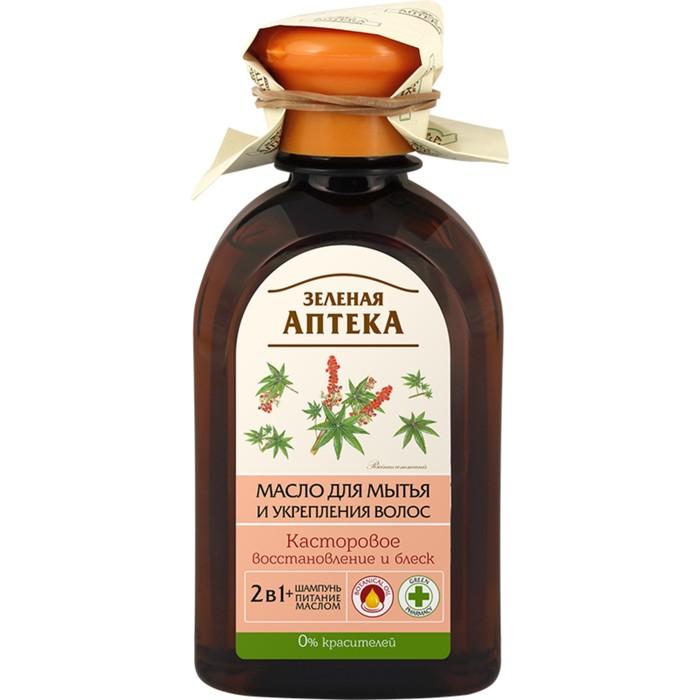 Каcторовое масло для мытья и укрепления волос  Зеленая аптека, 250 мл