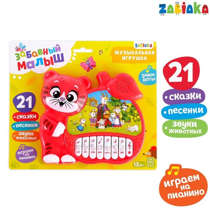Музыкальная игрушка-пианино Забавный малыш, ионика, 4 режима игры, работает от батареек