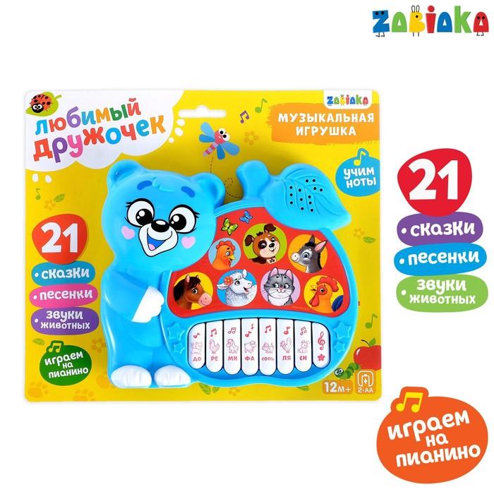 Музыкальная игрушка-пианино Любимый дружочек, ионика, 4 режима игры, работает от батареек