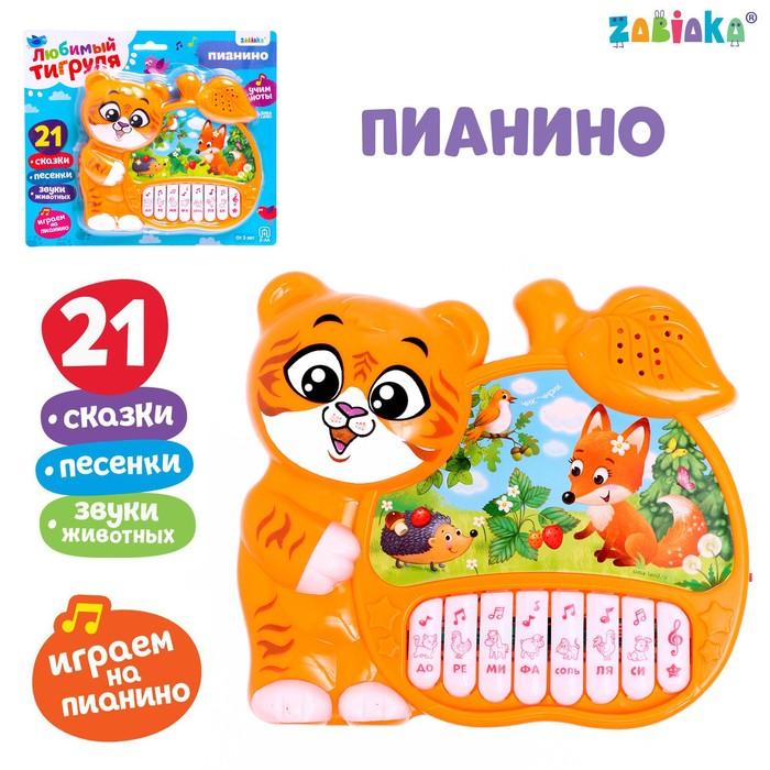 Музыкальная игрушка-пианино Любимый тигруля, ионика, 4 режима игры, работает от батареек