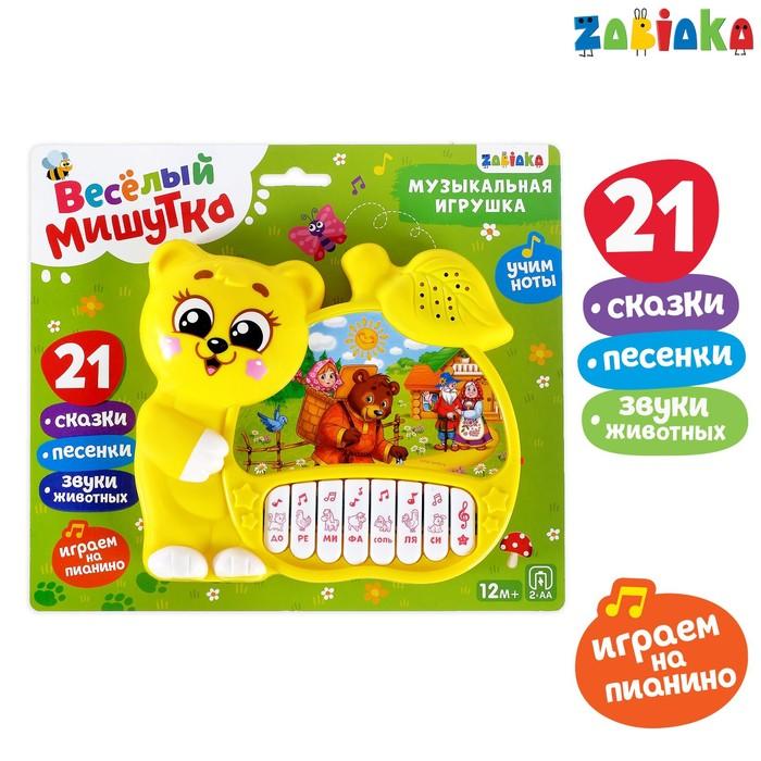 Музыкальная игрушка-пианино Медвежонок, ионика, 4 режима игры, работает от батареек