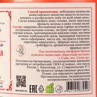 Шампунь Монастырский «Красная глина», бессульфатный 500 мл. - Фото 3