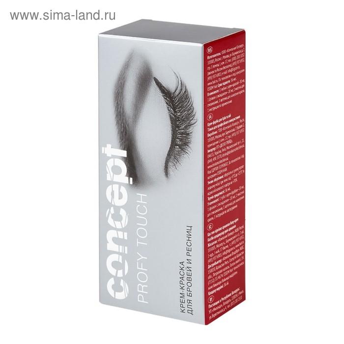 Крем-краска для бровей и ресниц Concept Profy Touch Иссиня-черный, 30/20 мл