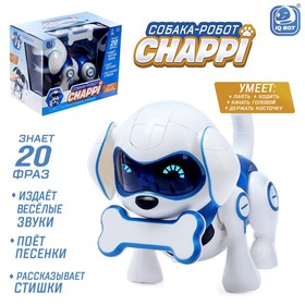 Робот-игрушка интерактивный «Собака Чаппи», русское озвучивание, цвет синий Ош