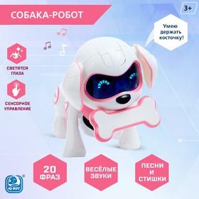 Робот-игрушка интерактивный «Собака Чаппи», русское озвучивание, цвет розовый Ош
