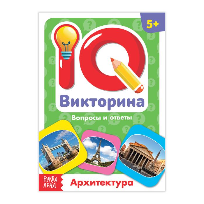 Обучающая книга IQ викторина. Архитектура