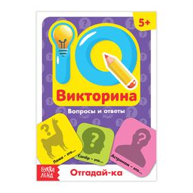 Обучающая книга «IQ викторина. Отгадай-ка»
