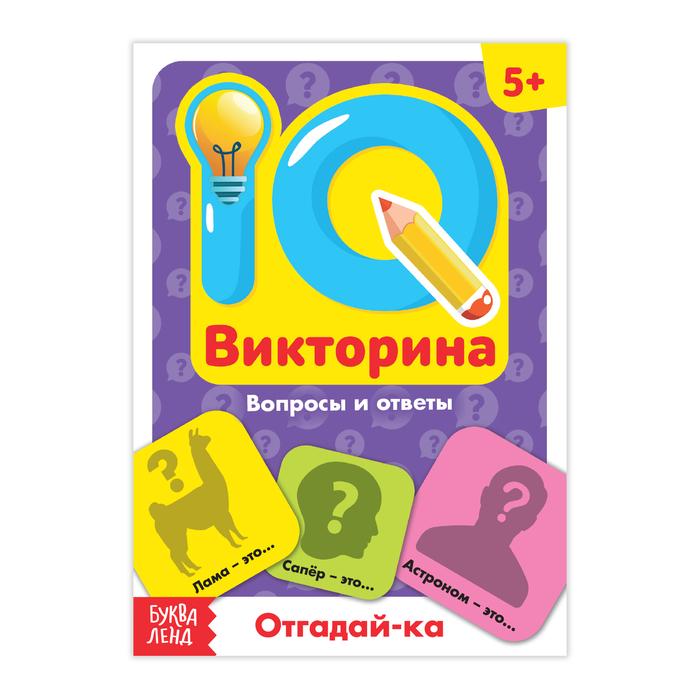 Обучающая книга IQ викторина. Отгадай-ка