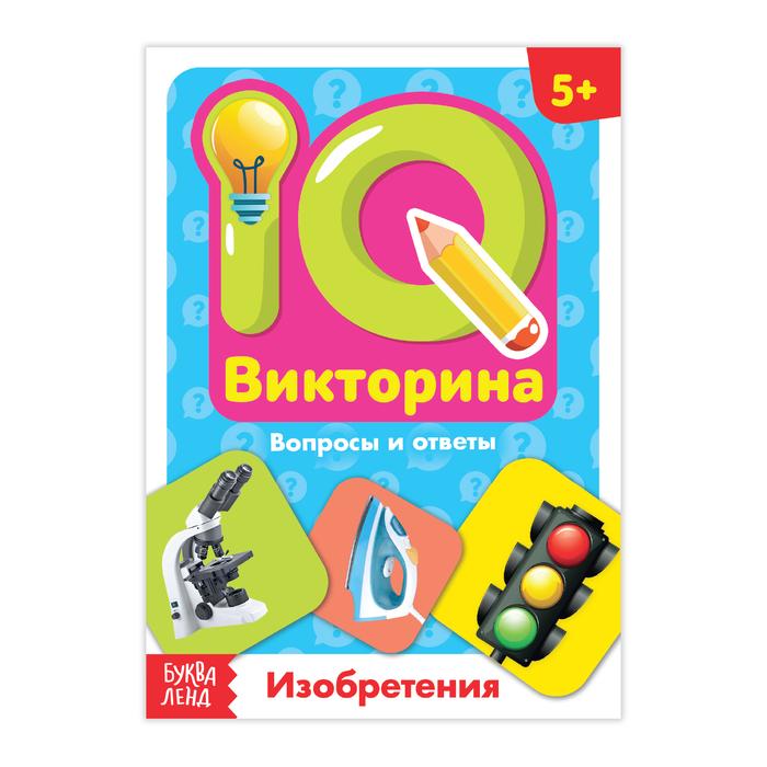 Обучающая книга IQ викторина. Изобретения