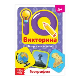 Обучающая книга «IQ викторина. География»
