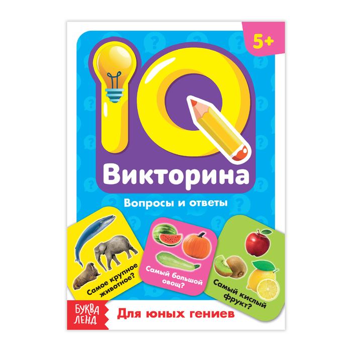 Обучающая книга «IQ викторина. Для юных гениев»
