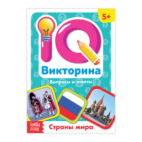 Обучающая книга «IQ викторина. Страны мира»