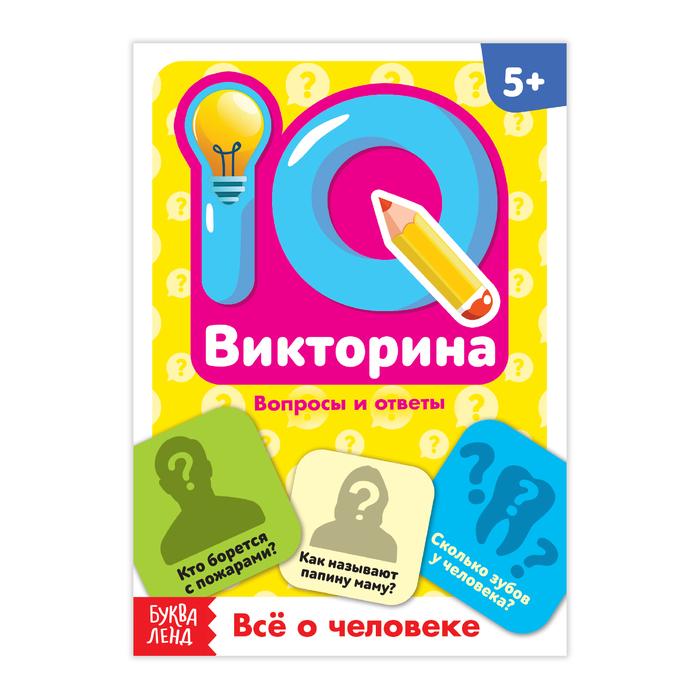 Обучающая книга IQ викторина. Всё о человеке