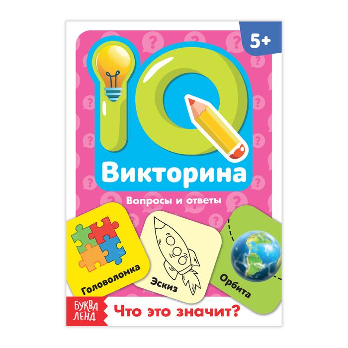 Обучающая книга IQ викторина. Что это значит