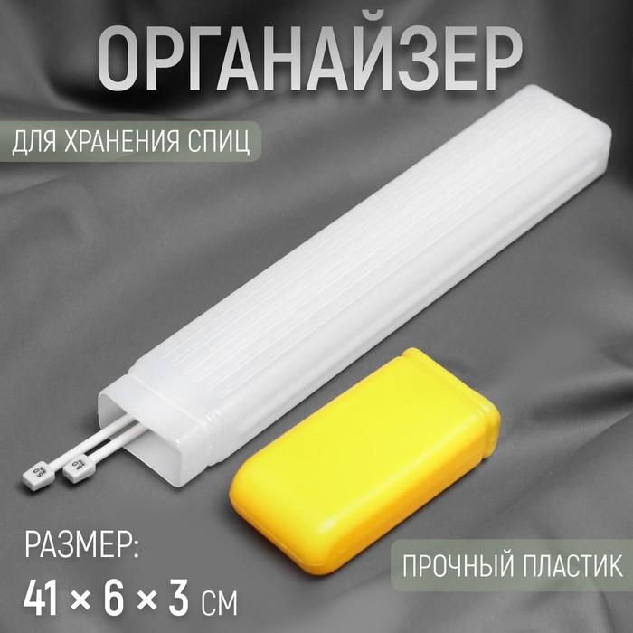 Органайзер для хранения спиц, 41 × 6 × 3 см, цвет МИКС