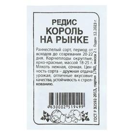 """Семена Редис """"Король на рынке"""", бп, 2 г"""