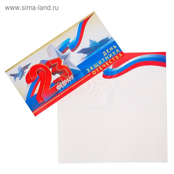 Открытка российский флаг на 23 февраля коллективизм