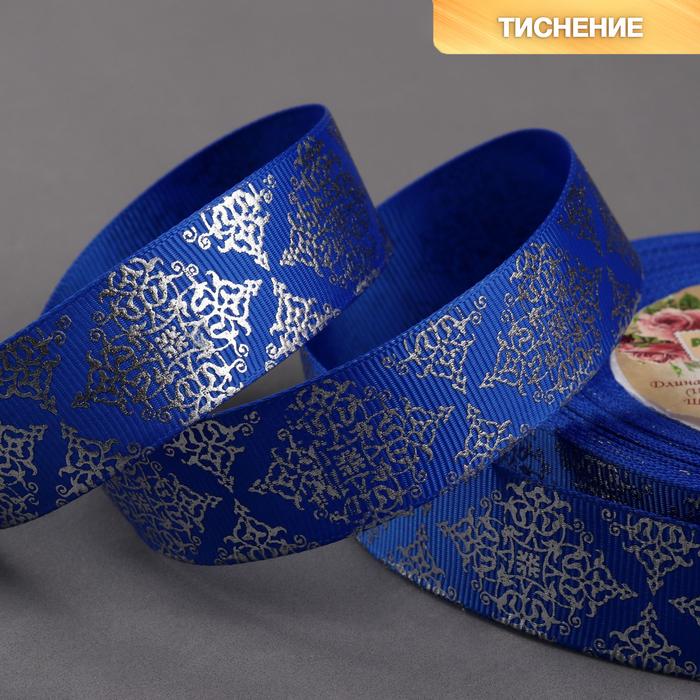 Лента репсовая с тиснением Орнамент, 25 мм, 18  1 м, цвет синий