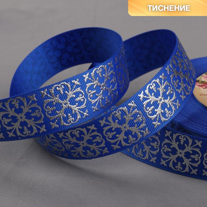 Лента репсовая с тиснением Крестовина, 25 мм, 18  1 м, цвет синий