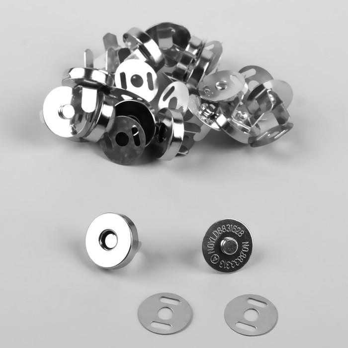 Кнопки магнитные, d = 14 мм, 10 шт, цвет серебряный