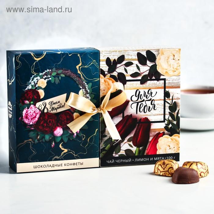 Подарочный набор «Для тебя»: чай чёрный 100 г, конфеты шоколадные 200 г