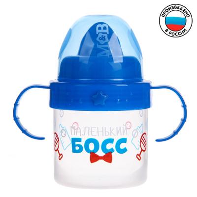 Поильник детский с твёрдым носиком «Маленький босс», с ручками, 150 мл, цвет синий - Фото 1