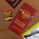 """Туристический конверт для документов и наклейка на чемодан """"Россия великая"""""""