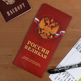 Конверт туристический 'Россия великая', 21 х 10 см Ош