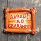 """Подвесной декор """"Табличка на дверь давай досвидания"""" 18х16см"""