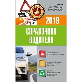 Справочник водителя 2019 года. Штрафы, оформление ДТП и нарушений, страхование Ош