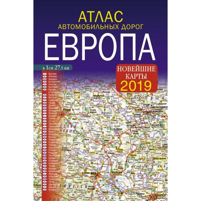 Атлас автомобильных дорог. Европа. Новейшие карты 2019 г.