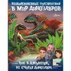 Трое в джунглях, не считая динозавра. Тихонов А. В.