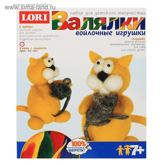 """Набор для детского творчества """"Валялки. Котик с мышкой"""" Войлочные игрушки"""