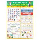 """Плакат """"Обучайка по русскому языку для дошкольников"""" А2"""