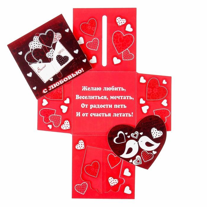"""Валентинка-конверт с сюрпризом """"С любовью!"""" Белые птички"""