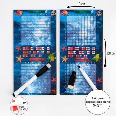 """Настольная игра морской бой """"На Дальних берегах"""", 2 стираемых маркера, 2 игровых поля"""