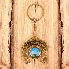 Брелок в форме подковы «Астана. Хазрет Султан» Ош