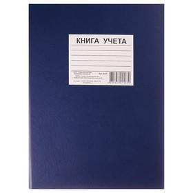 Книга учёта А4, 96 листов, клетка, на скрепке, бумвинил, офсет №2, МИКС